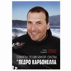 """Книга """"Секреты подводной охоты от Педро Карбонелла"""""""