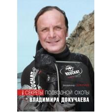 """Книга """"Секреты подводной охоты"""" В. Докучаев"""