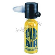 Альтернативный источник воздуха Spare Air