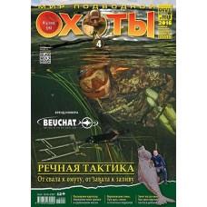 """Журнал """"Мир подводной охоты"""""""