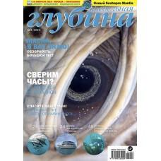 """Журнал """"Предельная глубина"""""""