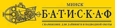 Belarus Batiskaf shop